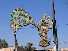 bugs bunny neon!?! (army.arch) Tags: sign neon jordan bugsbunny azraq azraqaljanoubi