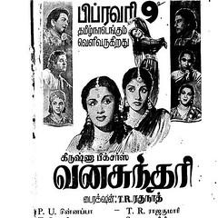 An old movie poster for Vanasundari, a Tamil movie. #tamiltypography #tamil #movie #poster #tamiltype (Tharique Azeez) Tags: tamil typography type typedesign design
