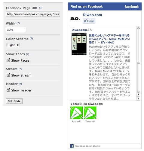 LikeBox設定