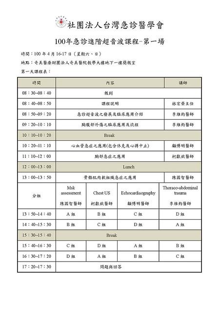 100-1進階超音波簡章_奇美