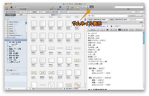 スクリーンショット(2011-01-26 0.49.40)
