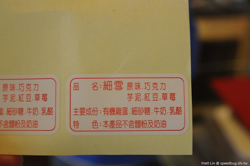 台南TAINAN,台南美食,舒芙里法式烘培坊,舒芙里生日蛋糕宅配,舒芙里藍莓細雪 @小蟲記事簿