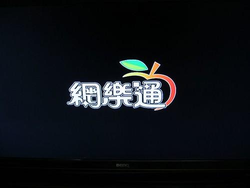 壹網樂-網樂通.JPG