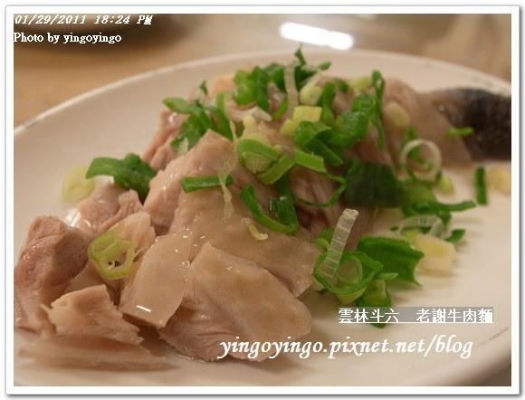 雲林斗六_老謝牛肉麵20110129_R0017586