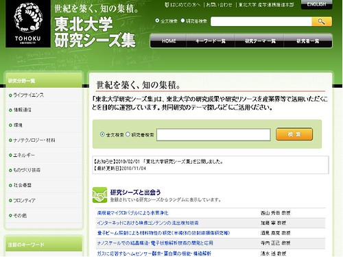 www.rpip.tohoku.ac.jp