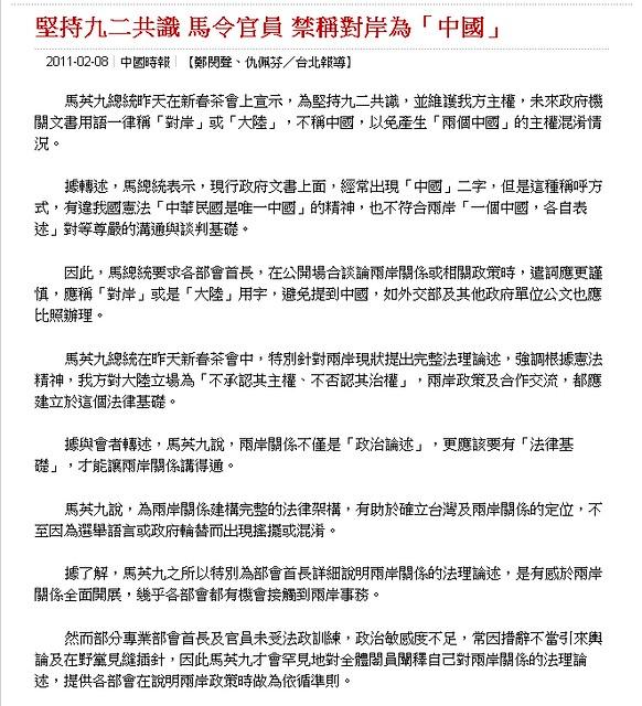 禁稱對岸為中國