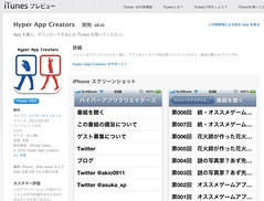 iTunes App Store で見つかる iPhone、iPod touch、iPad 対応 Hyper App Creators