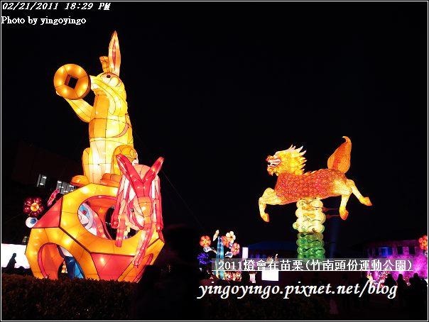2011苗栗燈會_R0018145