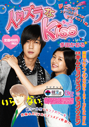 Kim Hyun Joong Playful Kiss Convenience Store Version Comic Books