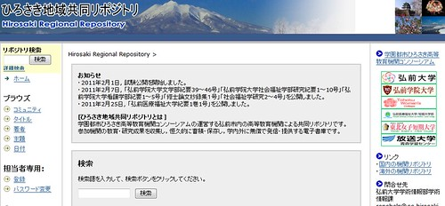 hrr.ul.hirosaki-u.ac.jp