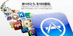 app store 100billion banner