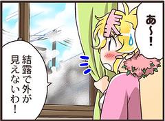 110124(1) - 【NHK 電視台 – 氣象預報】線上四格漫畫《春ちゃんの気象まんが》第55回、除霜連載中!