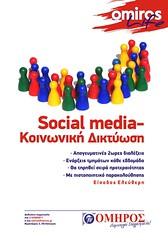 Σεμινάρια στον ΟΜΗΡΟ-Social Media