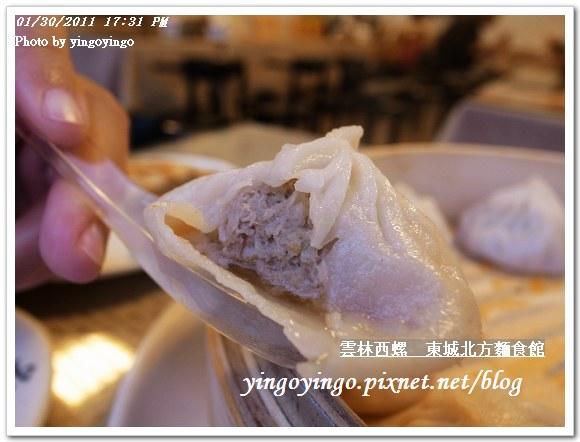 雲林西螺_東城北方麵食館20110130_R0017669