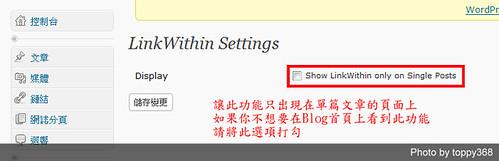 LinkWithin wordpress plugs 4