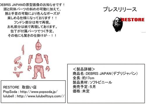 DEBRIS-RESTORE-JAPAN-02