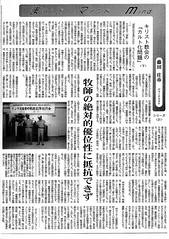 週刊仏教タイムス(2011.2.10)第2431号「キリスト教会の「カルト化問題」<下>」
