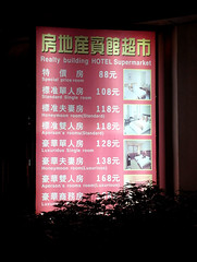 Realty building HOTEL Supermarket (cowyeow) Tags: china red building strange asian person hotel weird funny asia honeymoon market room bad supermarket wrong badenglish guangdong single engrish badsign shenzhen chinglish standard misspelled lovehotel funnysign misspell luxurious fail badspelling realty funnychina chinaquot singleroom chinesetoenglish quotchinese englishquot quotfunny