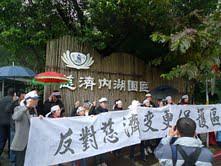 十幾位內湖保護區守護聯盟成員在門口拉白布條,認為慈濟假借人文茶會之名,進行公開說明會。
