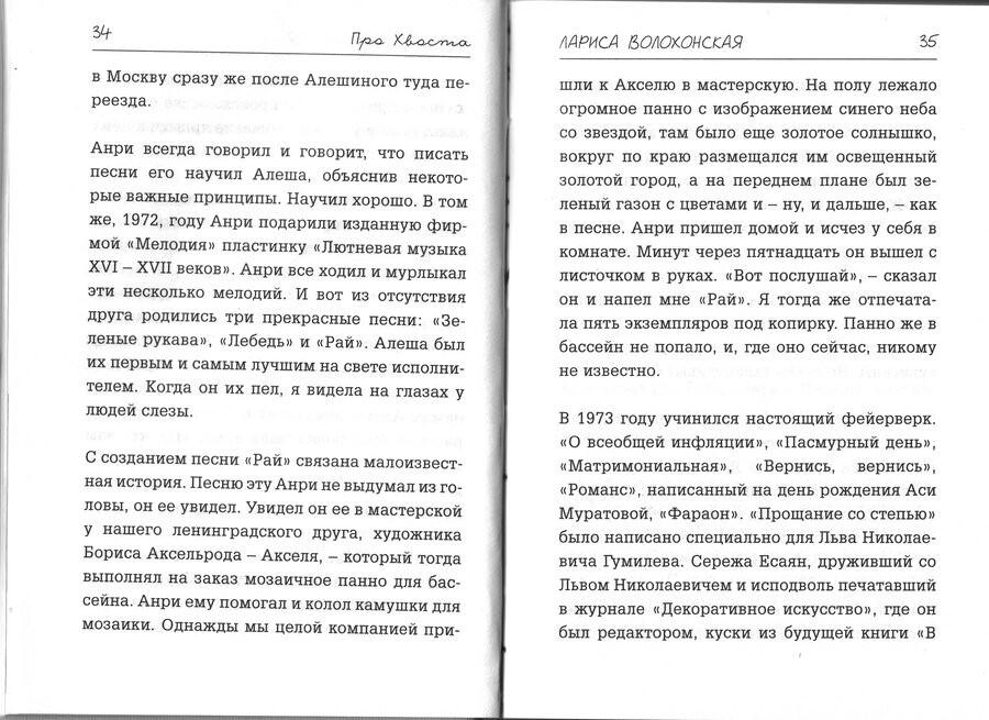 prokhvosta1