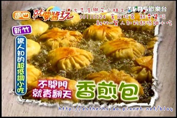 新竹低調小吃-4