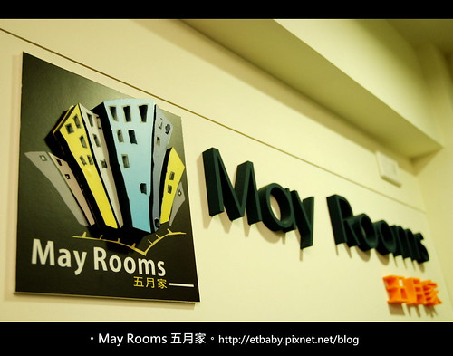 May Rooms 五月家