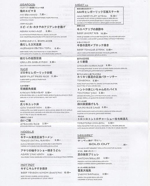 suika_menu1