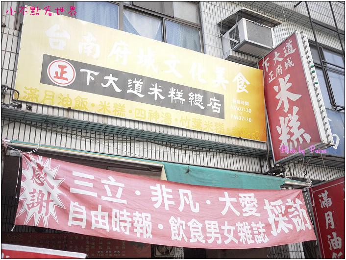 下大道米糕 (1).jpg