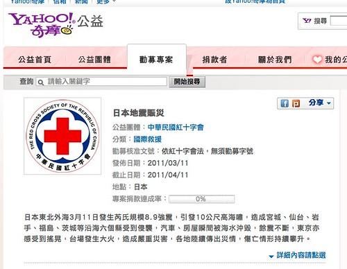 日本地震賑災-Yahoo!奇摩公益