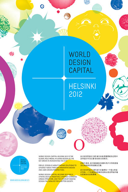 Design World Capital Helsinki 2012, by Kokoro and Moi