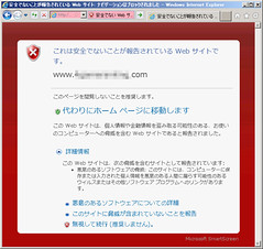IE SmartScreenフィルタ (Malware)