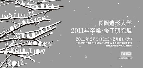 長岡造形大学卒業・修了研究展2011
