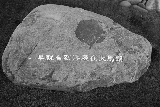 大愛石的真相(轉貼)