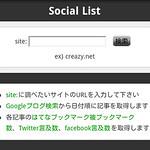 サイト内URLのソーシャルカウンター(はてブ/Twitter/facebook)を一覧で確認できる「Social List」