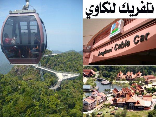 رسوم دخول الاماكن السياحيه في ماليزيا 34