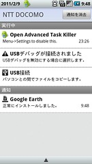 Google Earth インストール通知