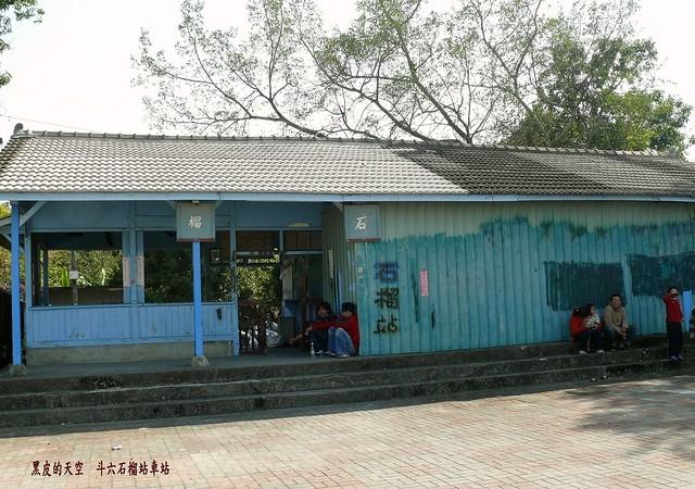 2011 0204斗六石榴站車站001