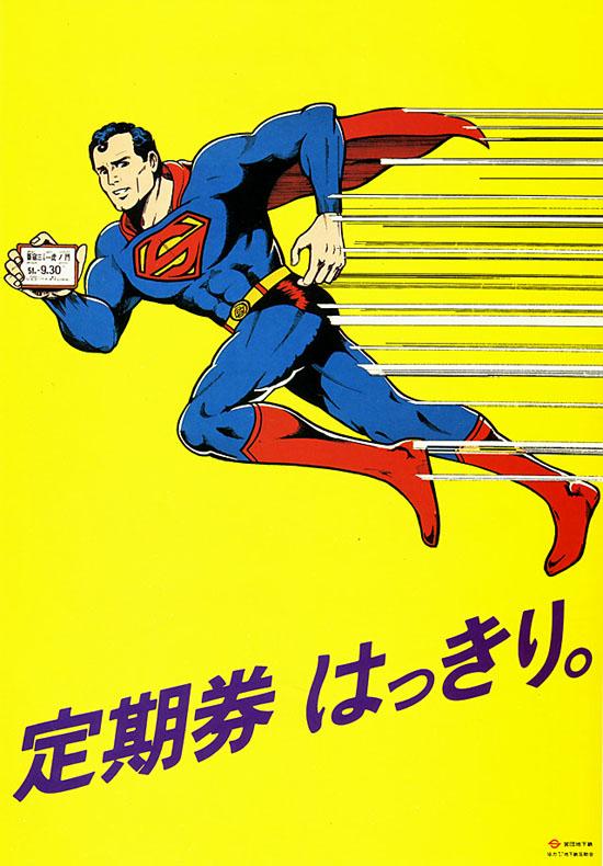 Affiches vintage du métro tokyoïte