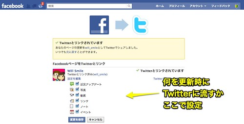 Facebook to Twitter (2)