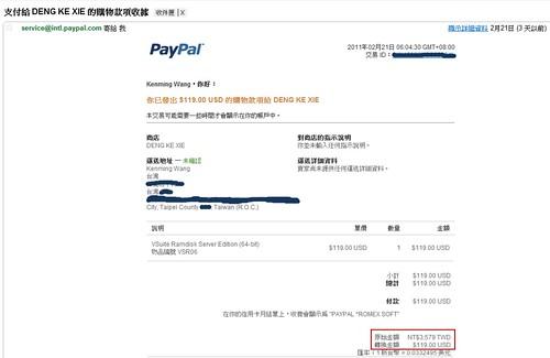 從 PayPal 購買 VSuite Ramdisk Server(Edition) 的電子憑據