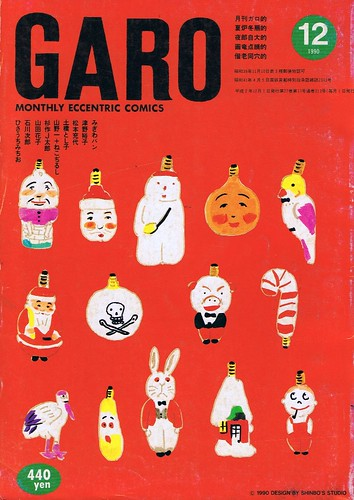 Garo_12_1990