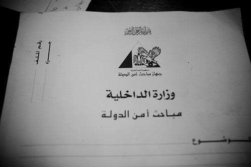 Cover of a State Security Police File ملف أمن دولة