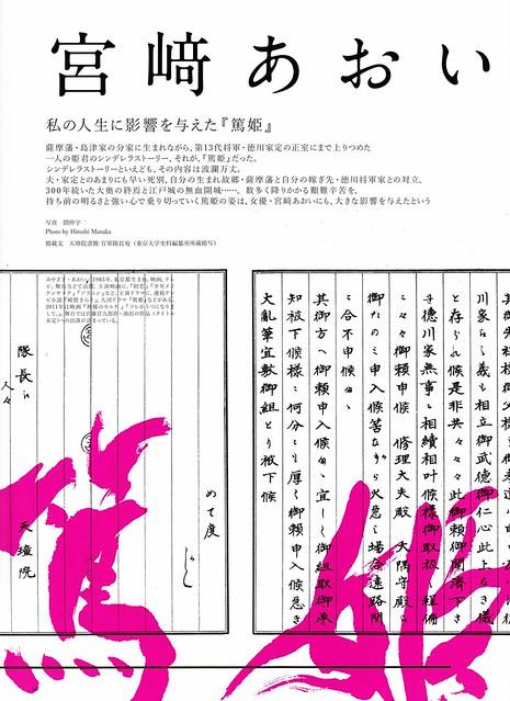 ROCKS vol.7-P16