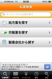 Saigai_app8