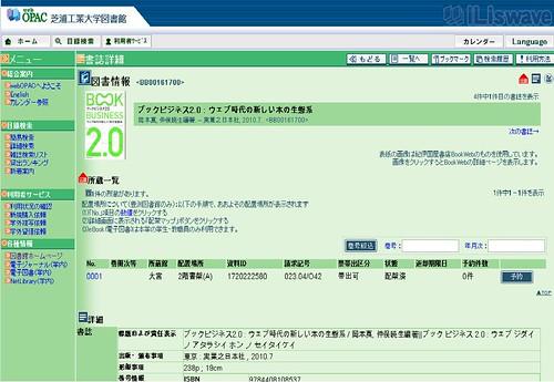 www.lib.shibaura-it.ac.jp