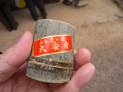 大安寺光仁会(笹酒祭り)-04