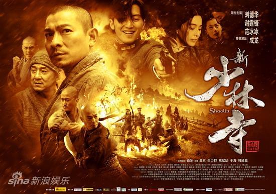 shaolin-temple-poster-newdec1