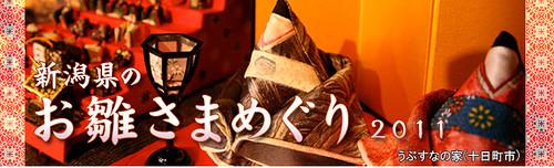 新潟県のお雛さまめぐり2011/新潟県公式観光情報サイト にいがた観光ナビ