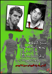shahid25bahman1_s (sabzphoto) Tags: green poster friend 25 mohammad sane  mokhtari    bahman jaleh       postersofprotest