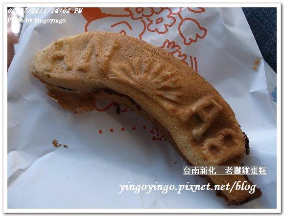 台南新化_老攤雞蛋糕20110207_R0017797
